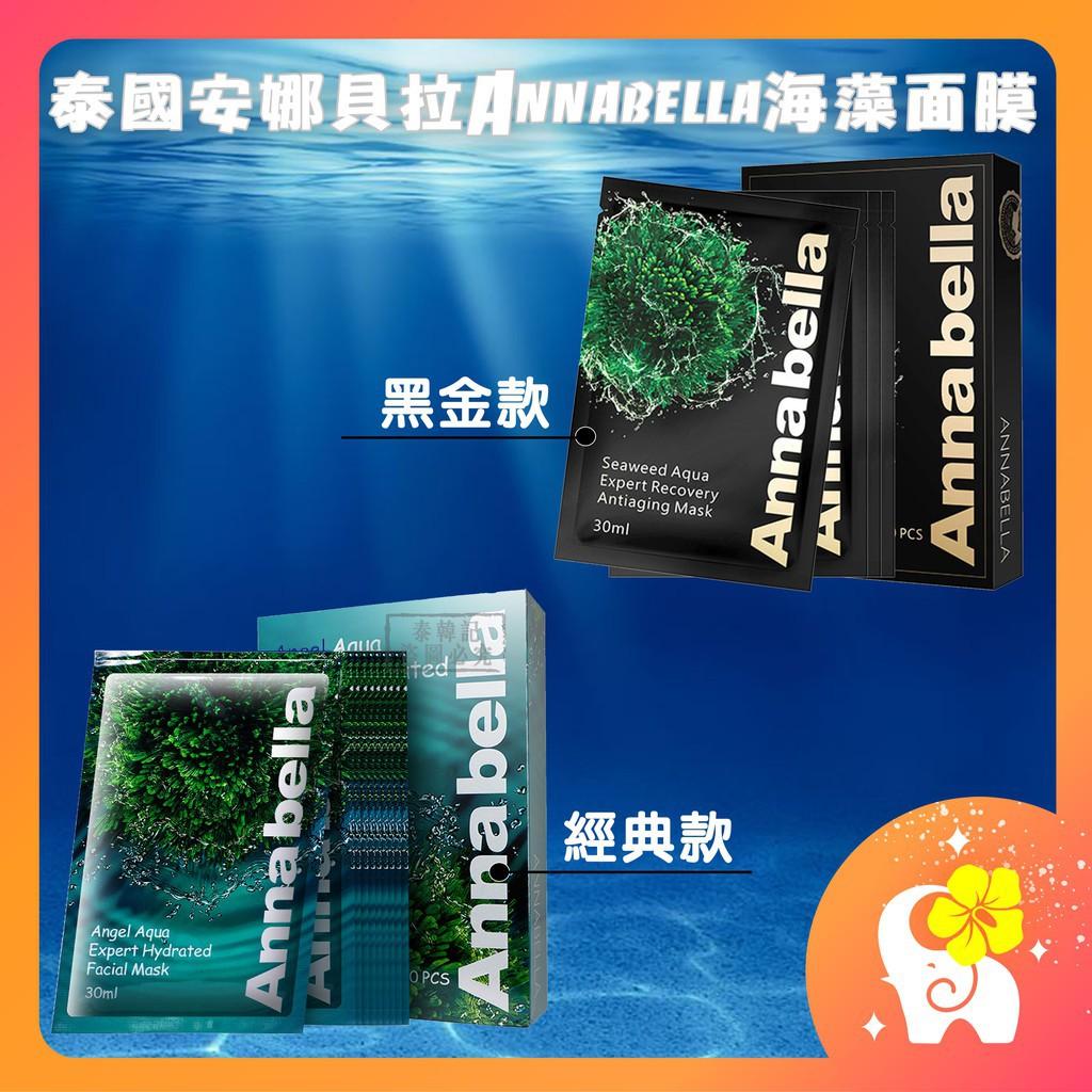 泰國 面膜 安娜貝拉 Annabella 海藻面膜 經典款 黑金款 保濕面膜(泰韓記)