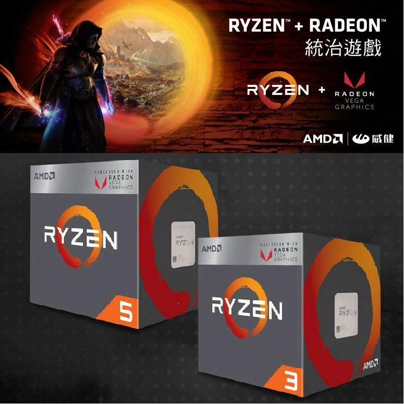 ☾Nice-3C☽全新代理商貨 AMD Ryzen 3 R3 2200G Vega 8 Ryzen 5 R5 2400G