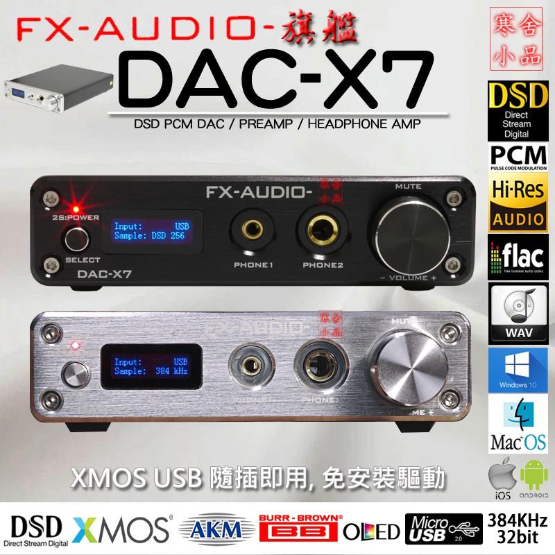 【寒舍小品】全新公司貨 FX-AUDIO DAC-X7 進化的DAC-X6 DAC耳擴 前級 保固一年 XMOS