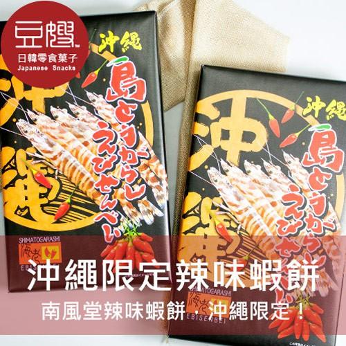 【南風堂】日本禮盒 限定海味伴手禮(沖繩辣味海老蝦/北海道燒帝王蟹)