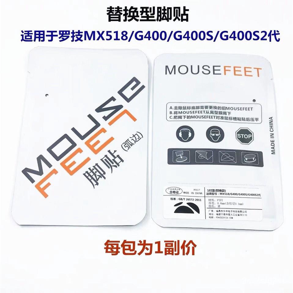 現貨 鼠標腳貼適用於羅技MX518/G400/G400S/G400S二代 貼腳 弧邊腳墊