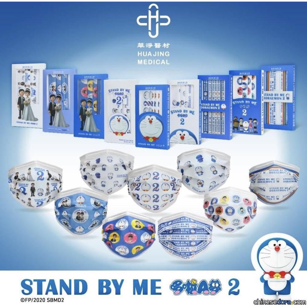 上好生醫 X 華淨醫材 全9款「哆啦A夢2 Stand By Me」平面醫療口罩 10入/盒