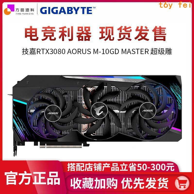 快速~技嘉RTX3080 AORUS M-10GD MASTER超級雕電競顯卡RTX3080TI