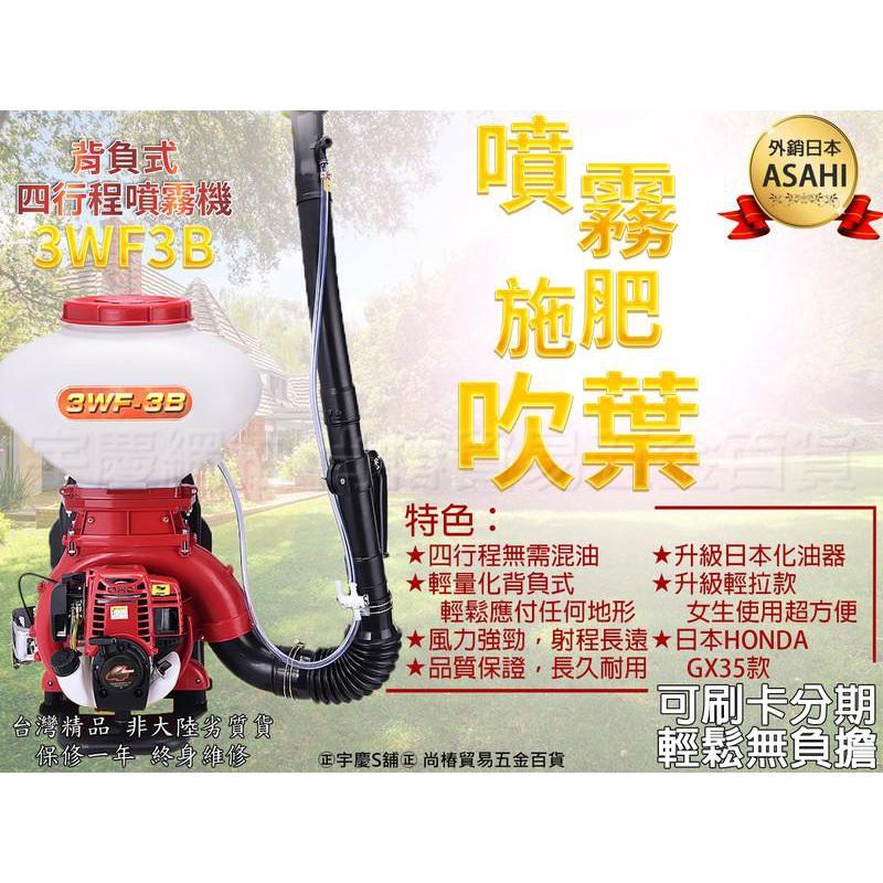 ㊣宇慶S舖可刷卡 3WF3B 台灣宇慶農機 四行程 背負式引擎噴霧機(三用) 背附農藥桶 吹葉機 吹風機 非型鋼力達龍