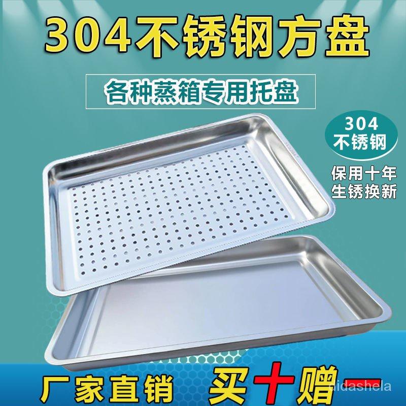 304不銹鋼盤子長方形托盤蒸箱專用方漏有孔蒸盤瀝水商用餃子茶盤