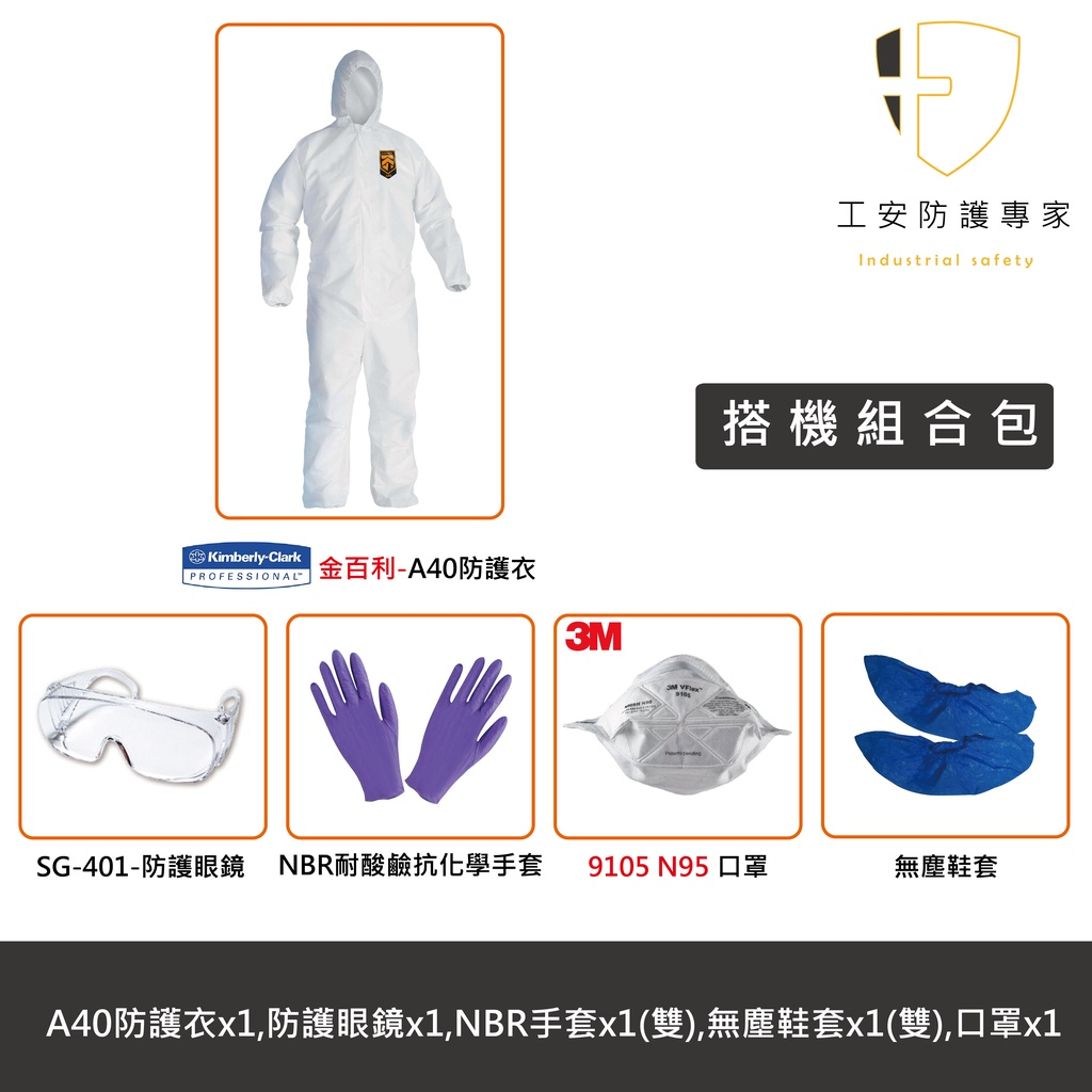 【3M】【金百利】N95口罩  防護衣 防護眼鏡 無塵鞋套 防疫組合 五件式 搭機組合包 防疫 現貨