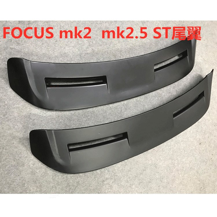 FOCUS  MK2  MK2.5 ST尾翼