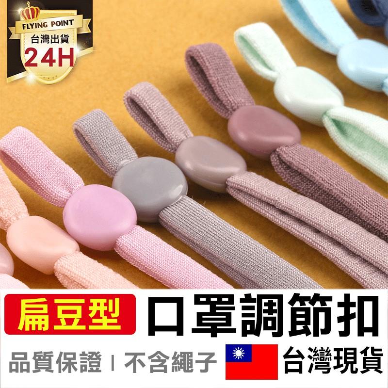 【有效止滑】扁豆型 口罩調節扣 調節鈕扣 固定鈕扣 松緊卡扣【D1-00311】