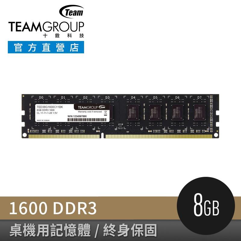 TEAM 十銓 ELITE DDR3 1600 4G 8G 16G 桌上型記憶體 (終身保固) 全新公司貨