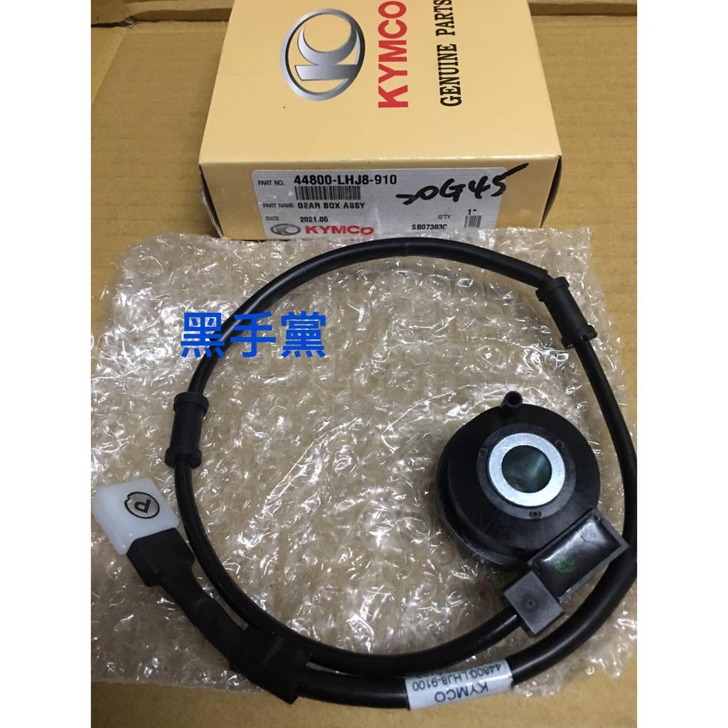 黑手黨 光陽原廠碼表齒輪 LHJ8-910 MANY125 VJR125 噴射 電子式油壓碼錶 碼錶齒輪 KYMCO