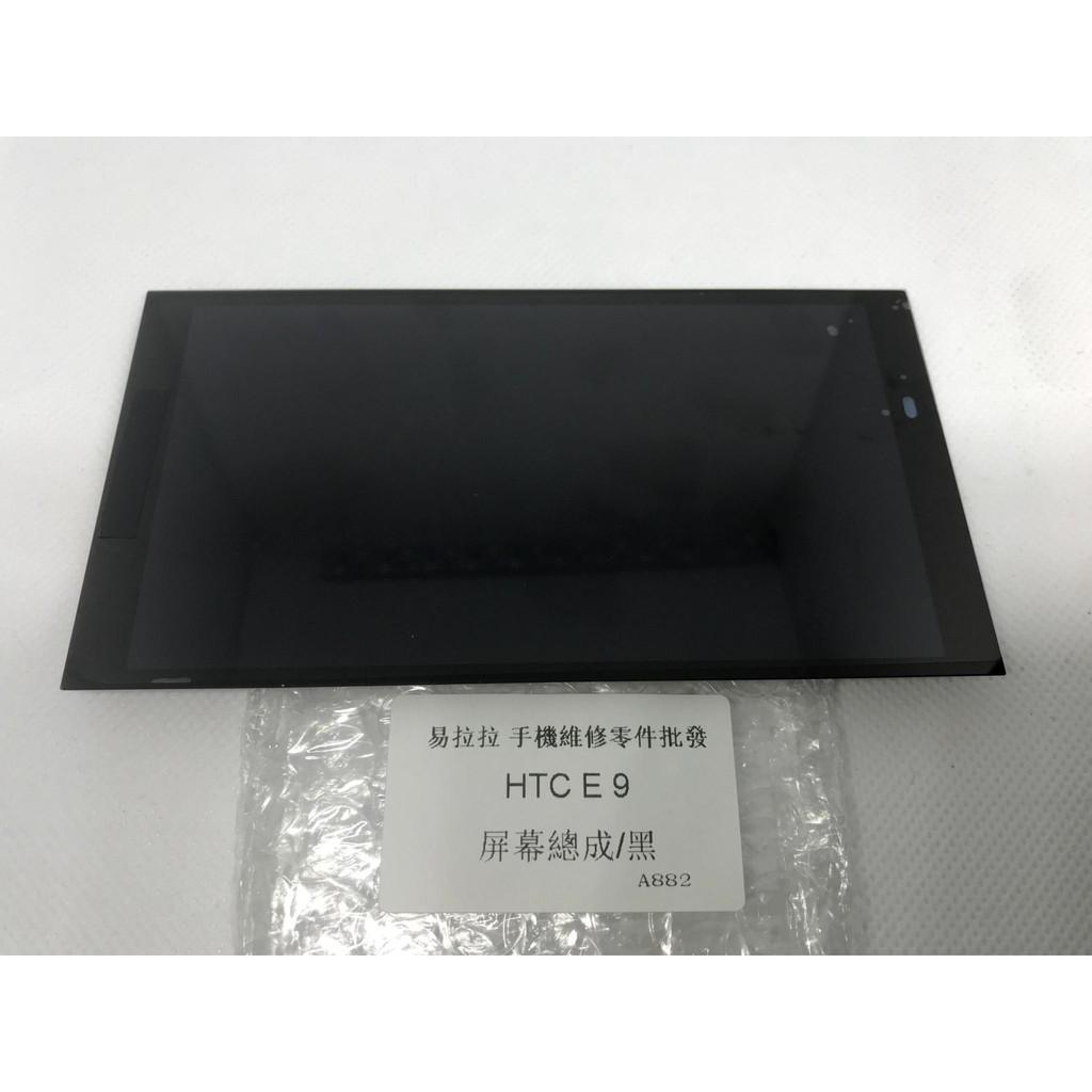 HTC E9 (E9X) 液晶 面板 / 黑