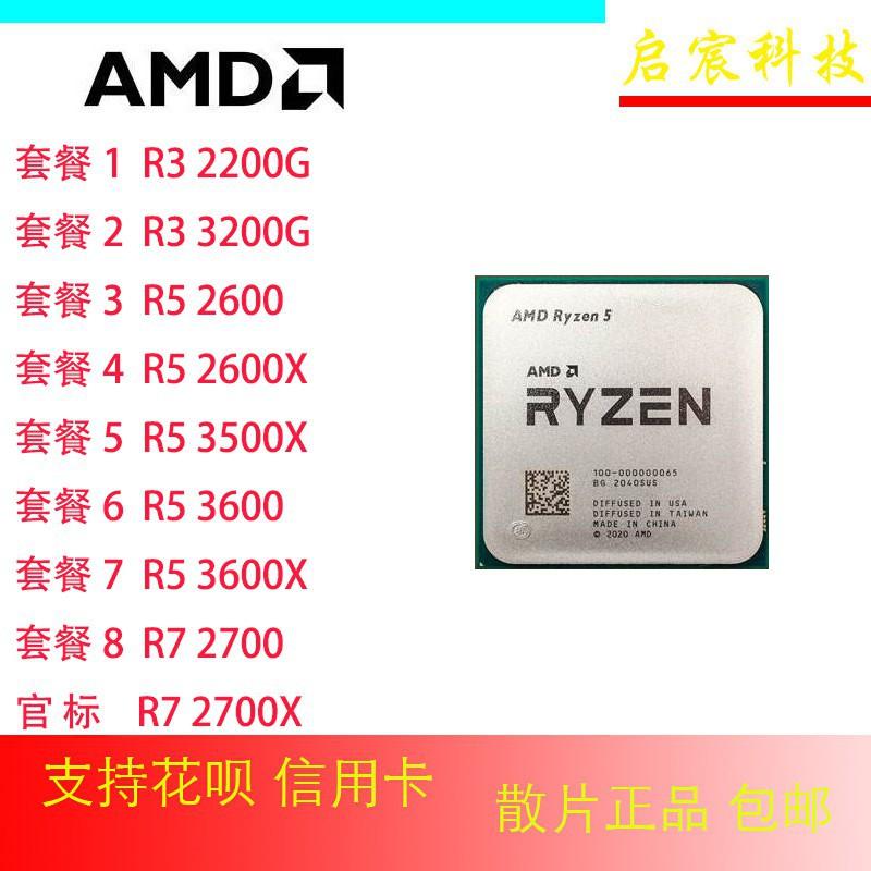 正品AMD Ryzen R7-2700 2700X R5 3500X 2400G 2600 2600X R3 2