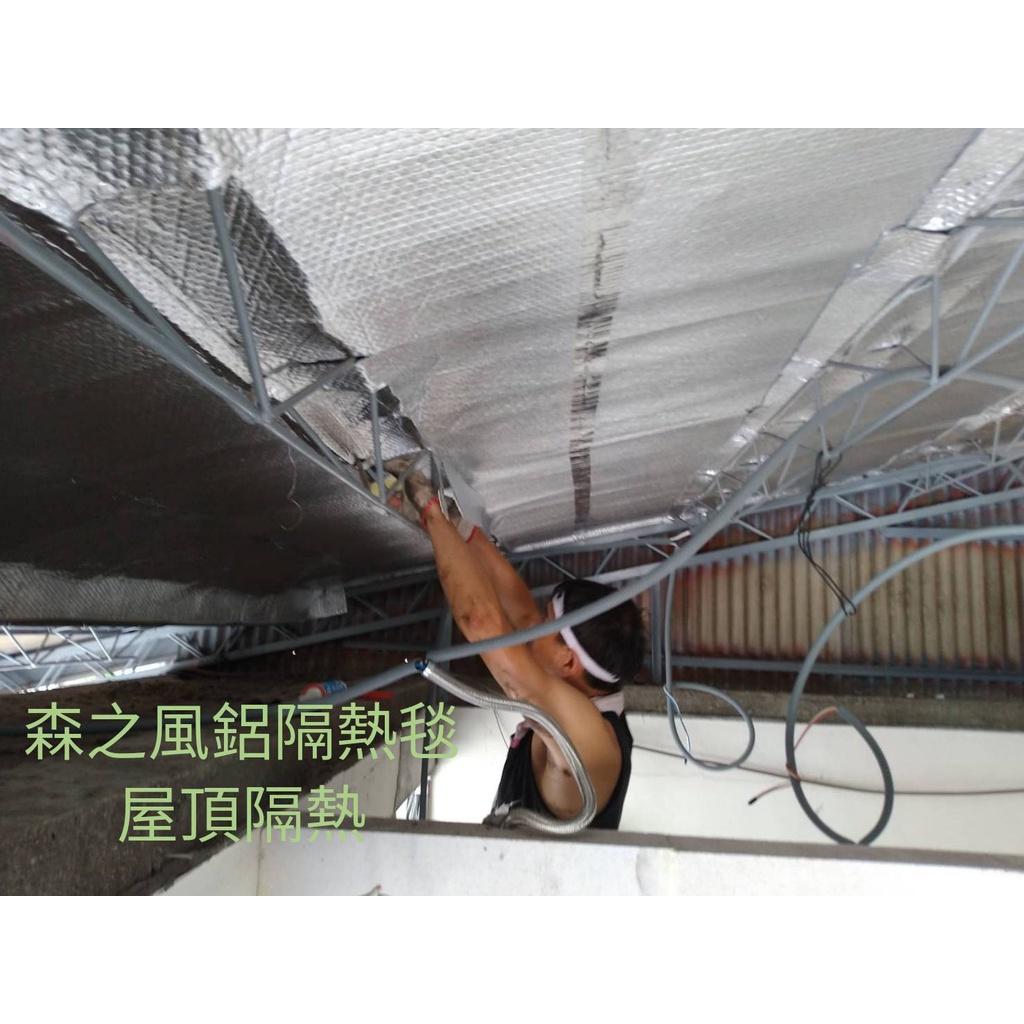 森之風鋁隔熱毯-MIT台灣製造-隔熱建材-屋頂隔熱-頂樓隔熱-鐵皮屋隔熱-採光罩隔熱-西曬隔熱-修繕DIY/現貨供應