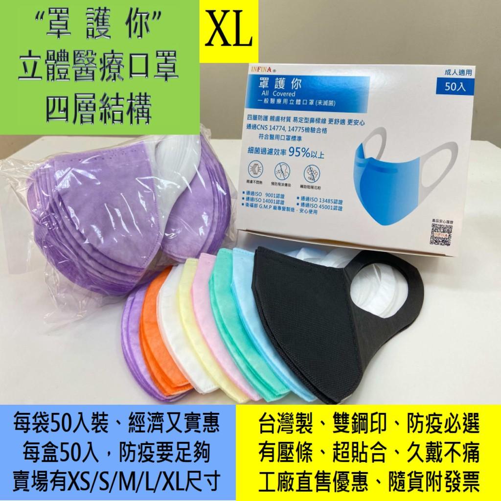 """""""罩護你"""" 醫療口罩 成人(XL) MIT台灣製 1包/盒(50入) 3D立體口罩 四層結構 寬耳帶口罩 加大口罩"""