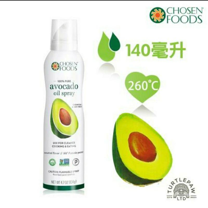 【星星葵】Chosen Foods 噴霧式酪梨油140毫升  發煙點攝氏260度以上
