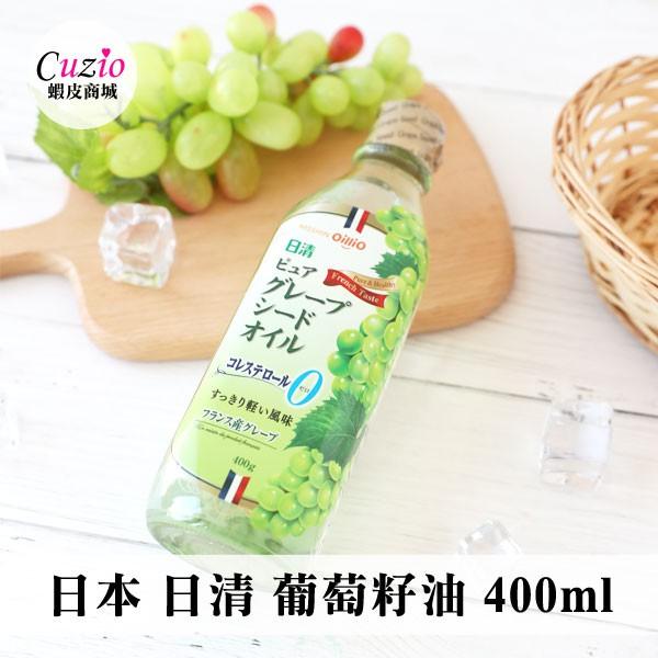 日本 日清 葡萄籽油 400ml