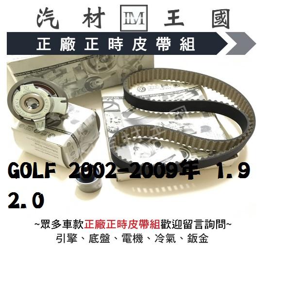 【LM汽材王國】正時皮帶 GOLF 2002-2009年 1.9 2.0 正廠 原廠 時歸組 總成 VW 福斯