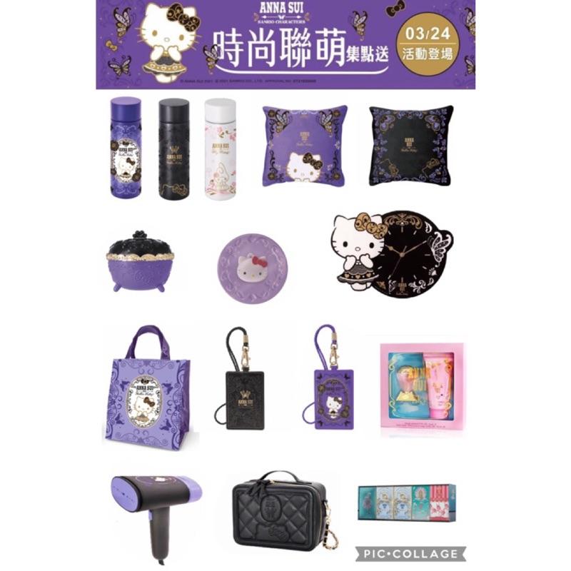 有貨💗7-11 時尚聯萌ANNA SUI X 三麗鷗 保溫瓶 抱枕保暖毯 證件套 掛燙機 隨行包 手提袋 造型掛鐘