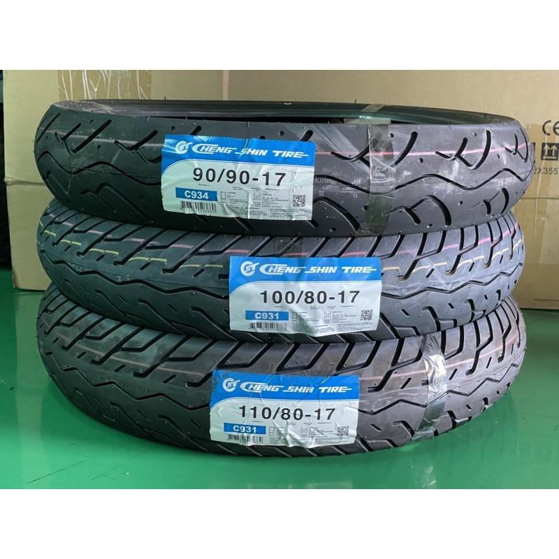 正新輪胎C934.  C931機車輪胎90 90 17。100 80 17。110 80 17