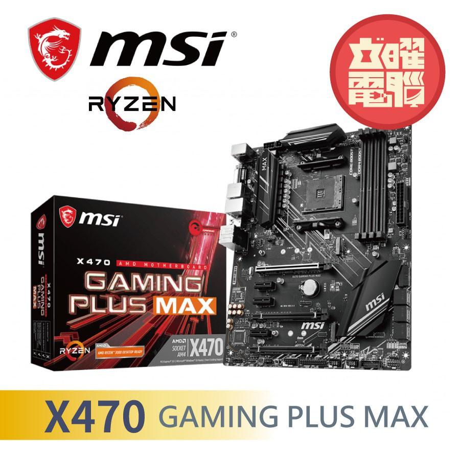 微星 X470 GAMING PLUS MAX 主機板