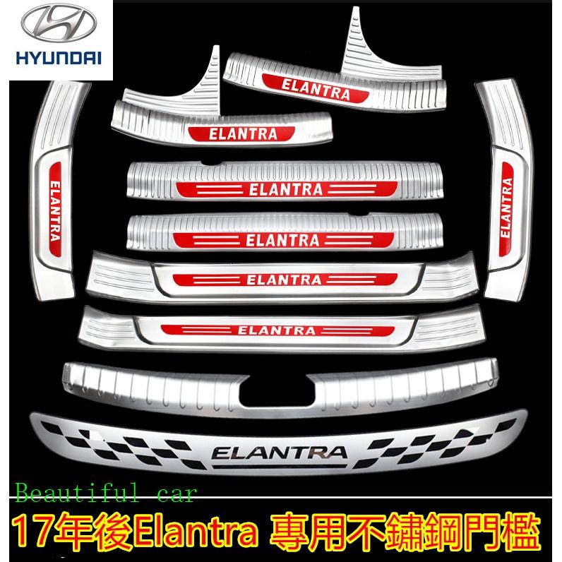 現代Elantra後備箱後護板門檻條車門防踢 Elantra迎賓踏板改裝專用裝飾配件 不鏽鋼門檻 汽