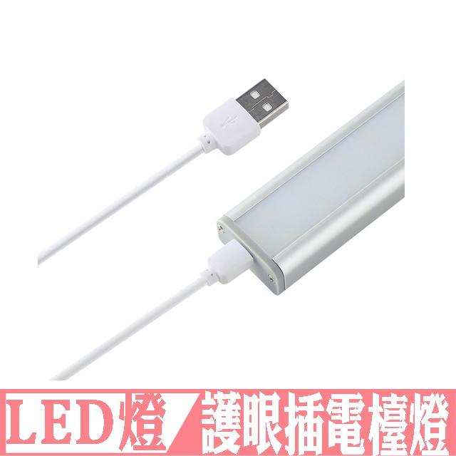 【現貨特價】磁吸式LED護眼插電檯燈 小夜燈 照明燈 USB燈