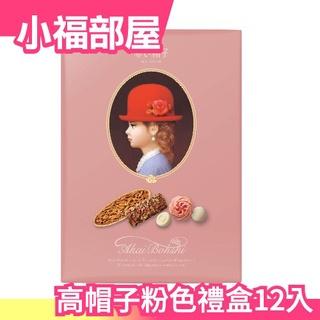 🔥即期現貨🔥日本 2020新款 高帽子粉色禮盒12入 紅帽子 餅乾零食 結婚喜餅 下午茶 點心 送禮 【小福部屋】 新北市