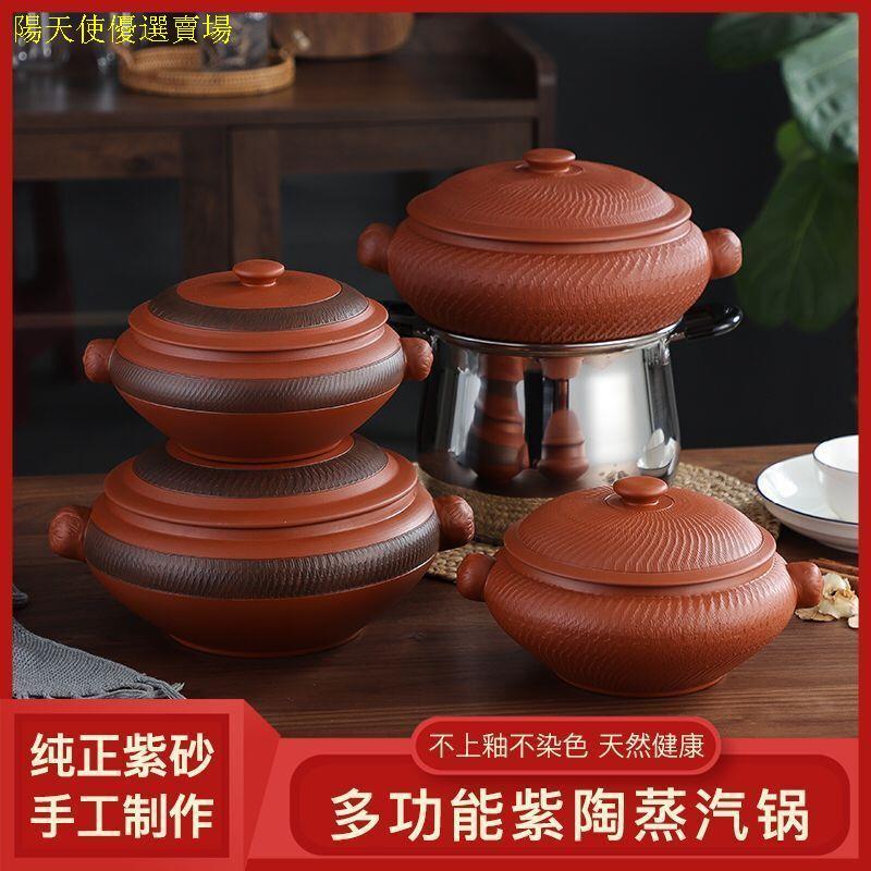 燉鍋紫砂鍋汽鍋雞汽鍋家用陶瓷加厚雲南建水商用紫陶小氣鍋燉鍋砂鍋大容量