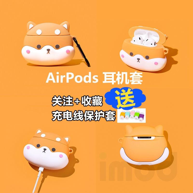🌟藍魔🌟 可愛柴犬狗airpods保護殼蘋果1/2三代耳機套pro創意硅膠軟殼二代3