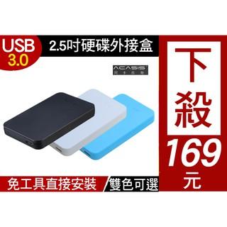【限時↘169】 免工具 含稅開發票 JMS晶片 Acasis USB 3.0 2.5吋 硬碟外接盒 7mm 9.5mm 新北市