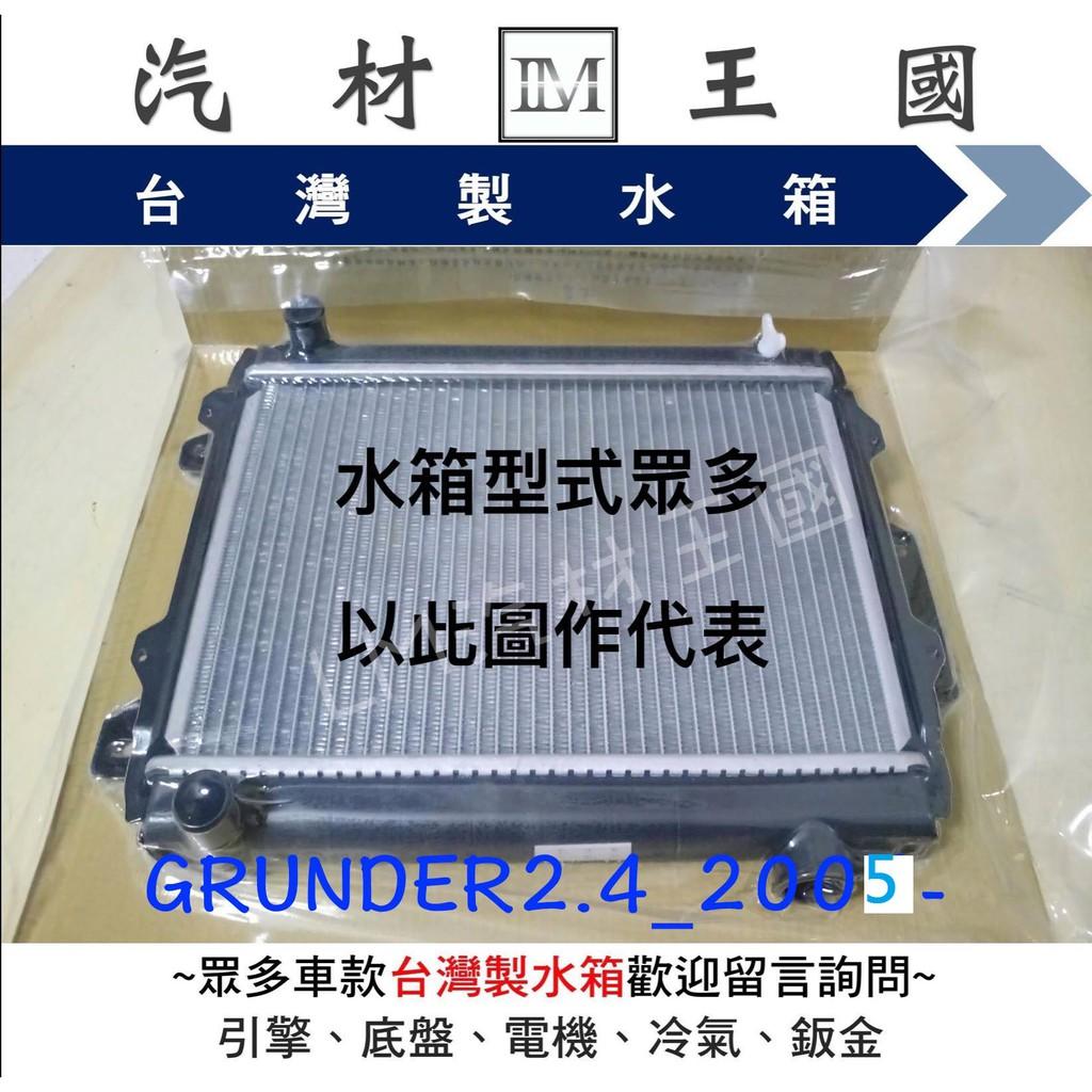 【LM汽材王國】 水箱 GRUNDER 2005年後 水箱總成 台灣製 兩排 三菱 另有 水箱精