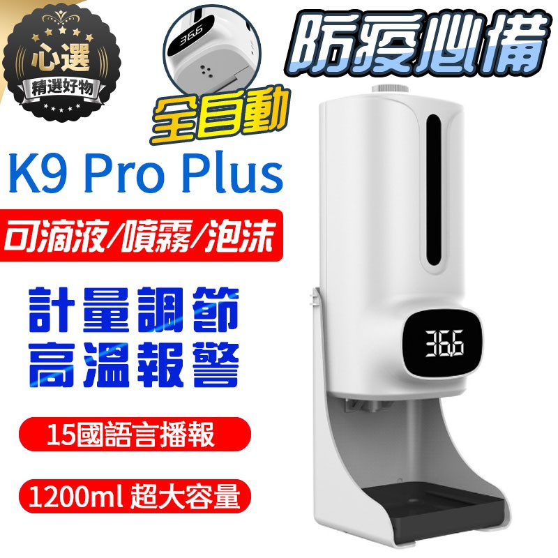 預售 附收據(歡迎批發)K9 Pro PLUS 全自動感應測溫儀一體機紅外線非接觸式皂液器全自動機 智能機 感應機