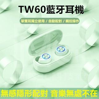 TW60 馬卡龍藍芽耳機 藍牙耳機 運動藍牙耳機 雙耳無線藍芽耳機 藍芽5.0 藍芽耳機  耳機 無線耳機 降躁耳機 台中市