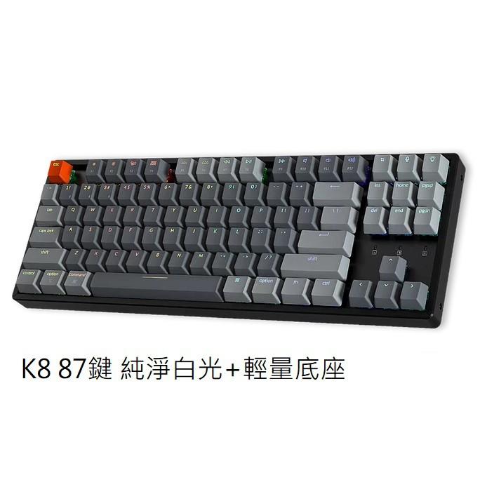 Keychron K8 80% 無線機械鍵盤 【純淨白光 + 輕量底座】