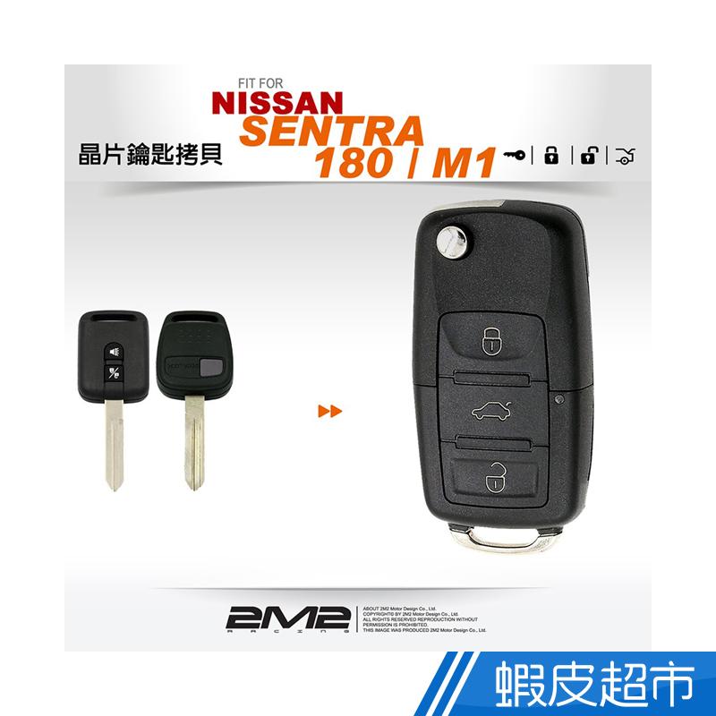 2M2 NISSAN SENTRA M1 SENTRA 180日產汽車晶片鑰匙 遙控器鑰匙整合 升級折疊鑰匙 廠商直送