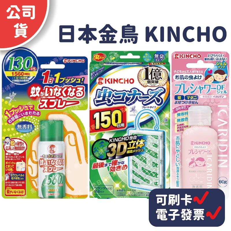 日本金鳥 KINCHO 噴一下 室內噴霧劑/防蚊掛片-150日(無臭)/派卡瑞丁 Picaridin 防蚊凝膠 防蚊
