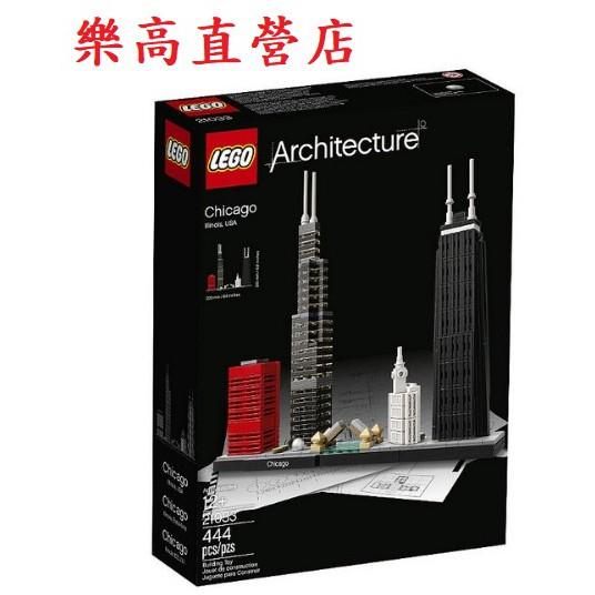 <樂高機器人林老師專賣店> LEGO 21033 建築系列 芝加哥 Chicago