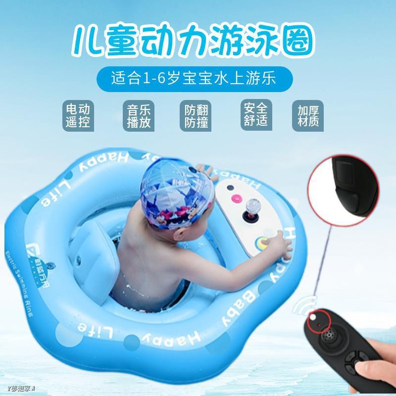 【 免 運 】【熱 銷】❐♗電動遙控兒童游泳圈坐圈腋下充氣加厚1-6歲寶寶救生圈防側翻男女