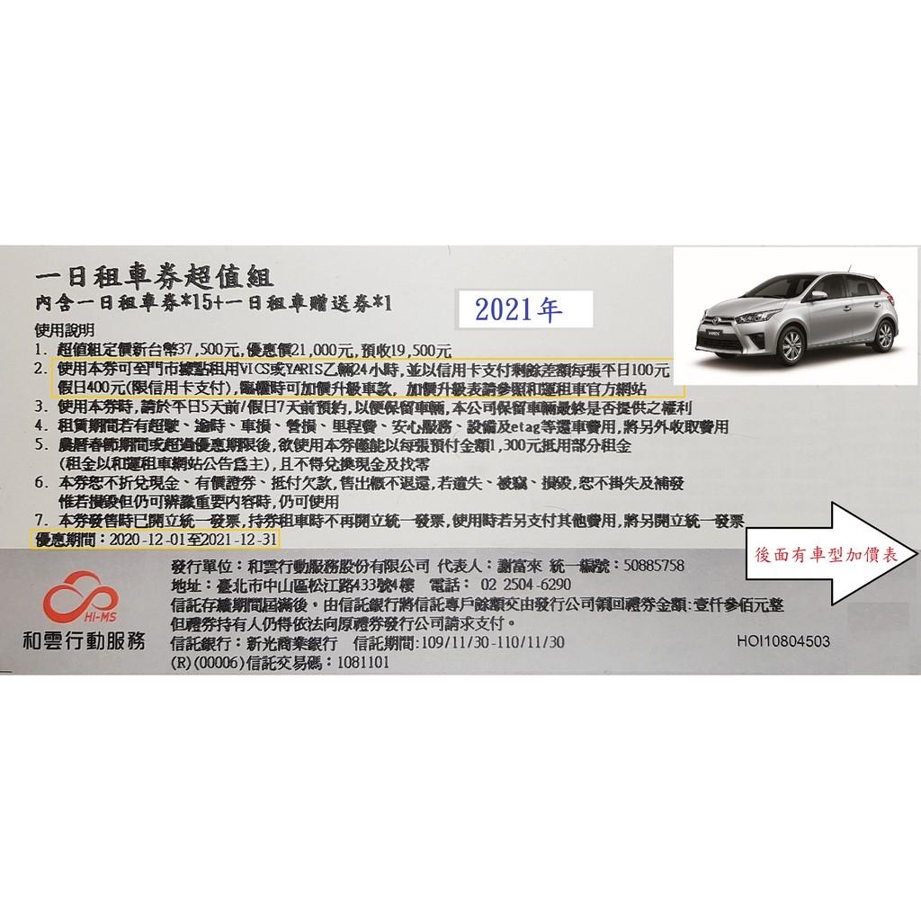 以和運租車券租YARIS 1.5(5人座)購券外取車再刷平日100元、假日400元