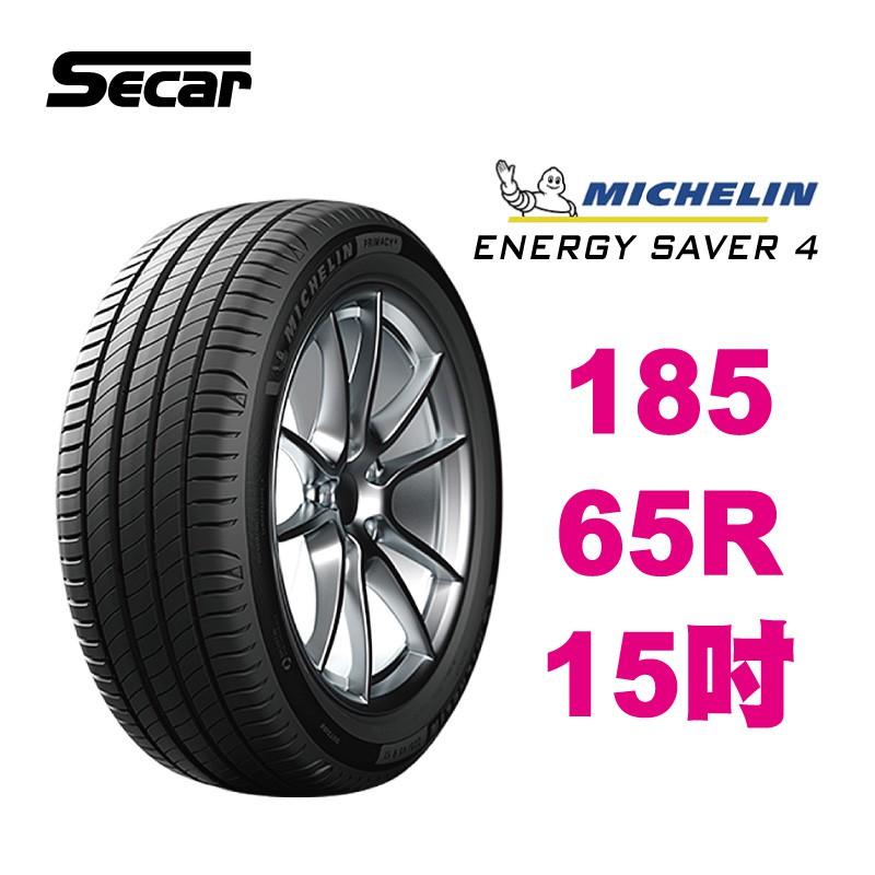 米其林輪胎 ENERGY SAVER4 185/65R15 省油 耐磨 高性能輪胎【促銷送安裝】