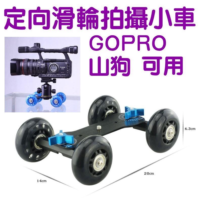 攝影軌道車 超靜音/桌面/硅膠攝像小車 適用於 GOPRO 山狗 SJ4000 及 單眼相機