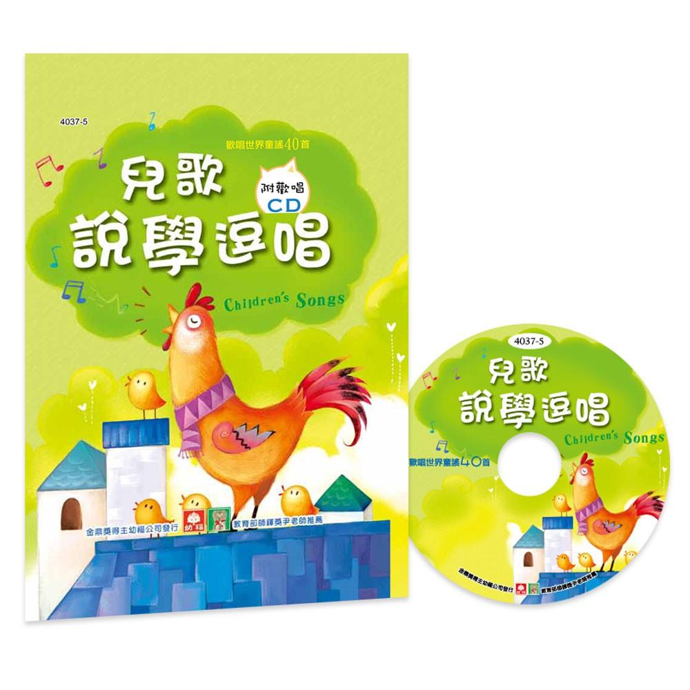 【幼福】歡唱世界童謠-兒歌說學逗唱(彩色精裝書+CD)-168幼福童書網