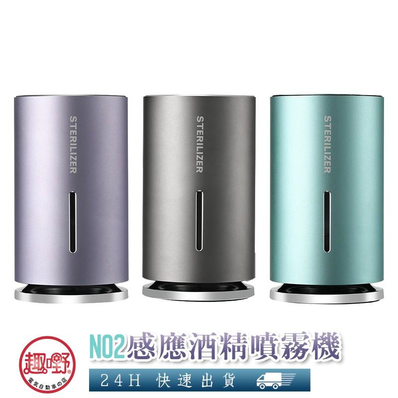 [趣嘢]N02感應酒精噴霧機 可用75%酒精 消毒水 極細噴霧 加溼器 香芬機 酒精消毒機
