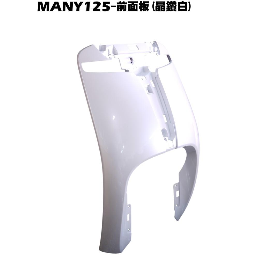 MANY、ROMEO 125-前面板(晶鑽白)【正原廠零件、SE24BL、SE24BF、SE24BC、內裝車殼光陽】