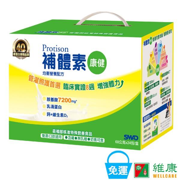 補體素 康健(均衡營養)配方食品 24包/盒 維康 免運禮盒 限時促銷 831
