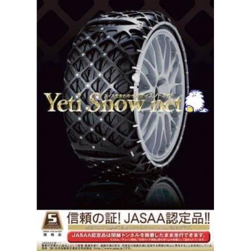 全新品 日本橡膠雪鏈 雪鏈 yeti-現貨雪鏈