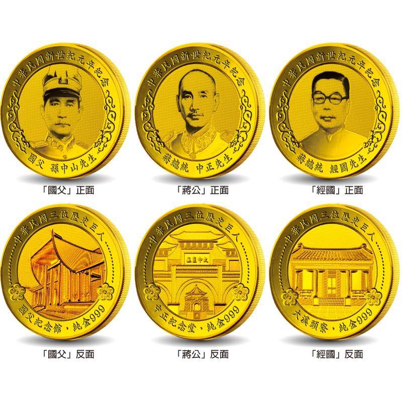 黃金金幣 中華民國三大巨人 國父 蔣公 經國先生 紀念套幣 開運 紀念收藏送禮 禮贈品 免運費