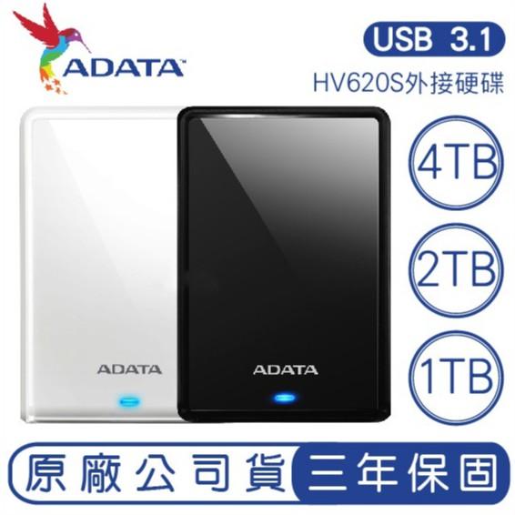 ADATA 4T 2T 1T 2.5吋外接式硬碟 HV620S 隨身硬碟 外接硬碟 4TB 2TB 1TB 威剛 硬碟