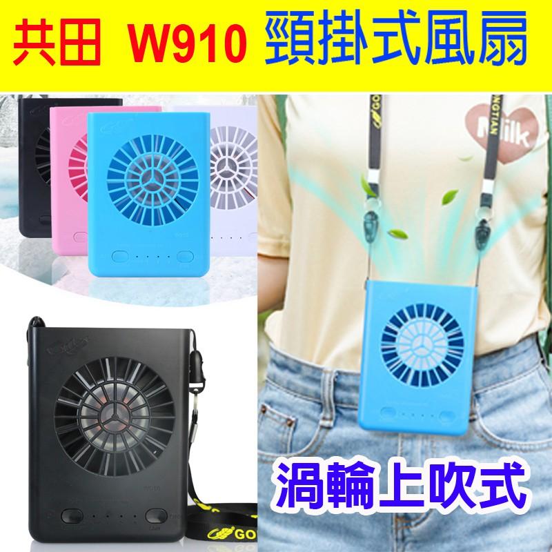 (現貨)共田 W910 掛頸式 渦輪 上吹 風扇 USB 小風扇 電扇 頸掛式風扇 暴風 頸掛式迷你風扇