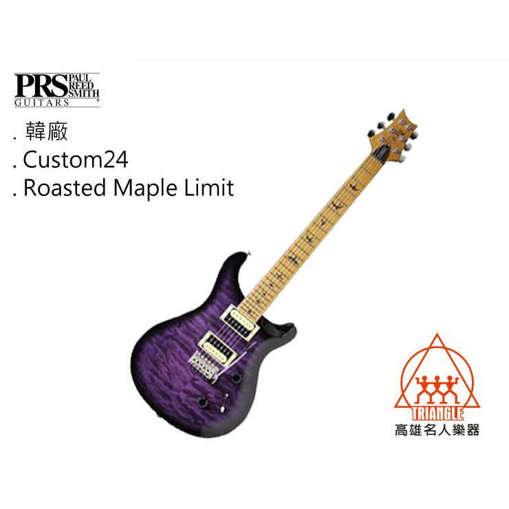 【名人樂器】PRS SE Custom24 Roasted Maple Limited